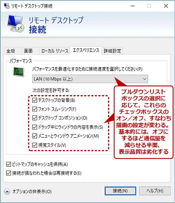 リモートデスクトップ接続アプリの描画設定を変更する(2/2)