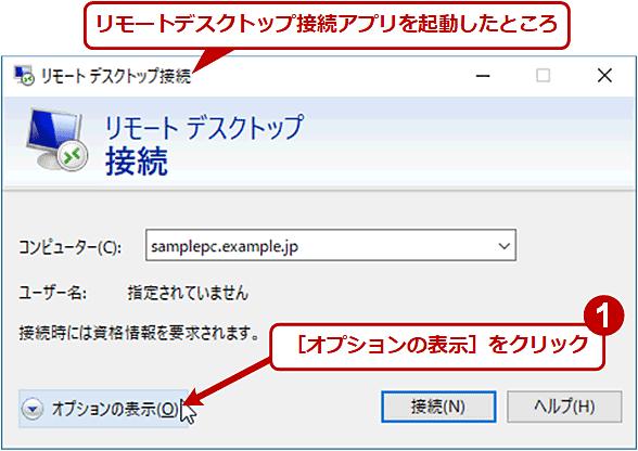 リモートデスクトップ接続アプリのオプション設定タブを開く