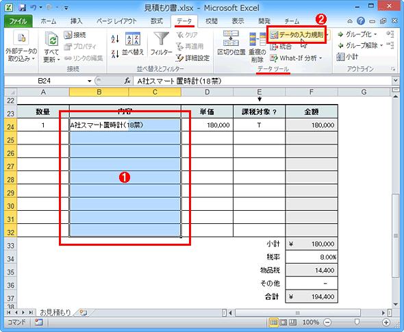 Excelのセルに入力モードを設定する(その1)