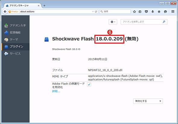 Mozilla Firefoxのプラグイン管理画面でFlash Playerのバージョンを確認する(その2)
