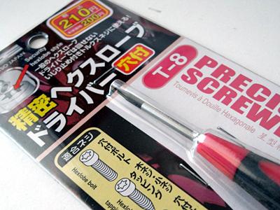百円均一で売っている特殊なドライバー