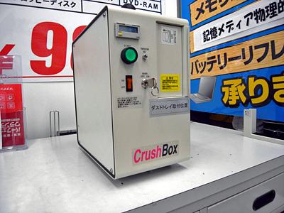 これがハードディスクを破壊するCrushBoxという記録メディア破壊機。いかにも壊してくれそうな名前だ