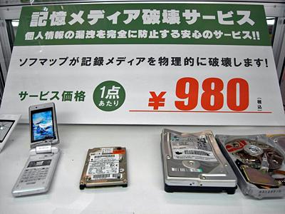 今回壊していただいた3.5インチハードディスク以外にも、2.5インチのものや携帯電話まで980円で壊してくれる