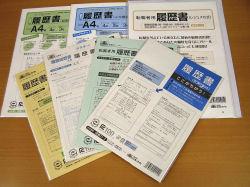履歴書といっても種類はさまざま。日本法令のものだけで15種類はある