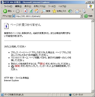 画面4 「HTTP 404 - ファイル未検出」エラー