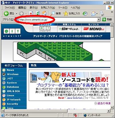 画面5 WebブラウザのURLアドレス欄