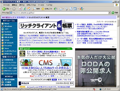 図6 Webページ表示の例