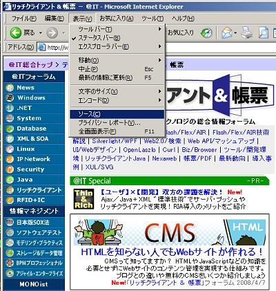 画面7 [表示]→[ソース]から選べば以下のようなHTMLのソースコードが見られる