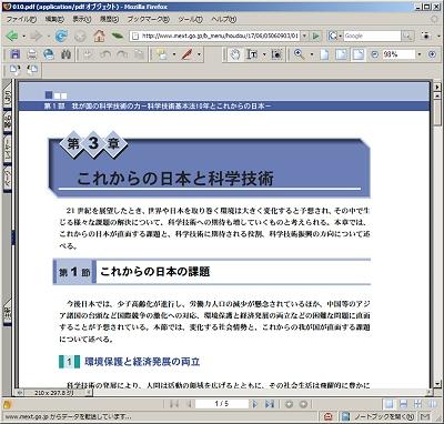 画面8 PDFやワードの画面表示例