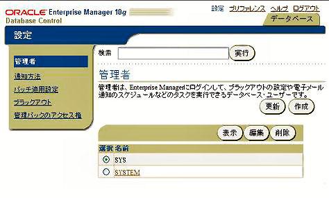 図1 Oracle Enterprise Manager Database Controlの管理者画面。デフォルトではSYSMANのほか、管理者としてSYSとSYSTEMが登録されている