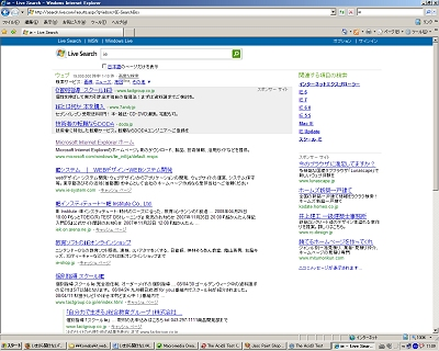 画面1 Windows Internet Explorer7