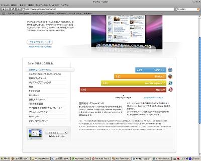 画面4 Safari3.1