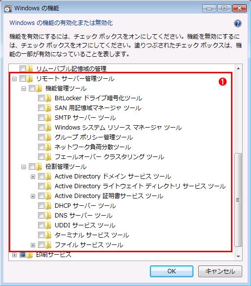 [Windows Vista]管理するサーバー機能の選択