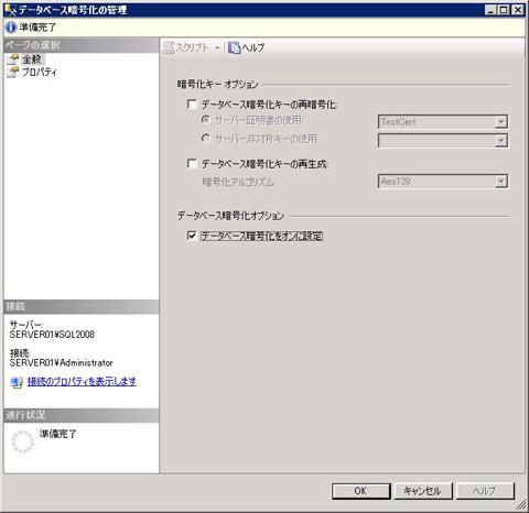 図1 データベースの暗号化設定「データベース暗号化をオンに設定」のチェックボックスをチェックする
