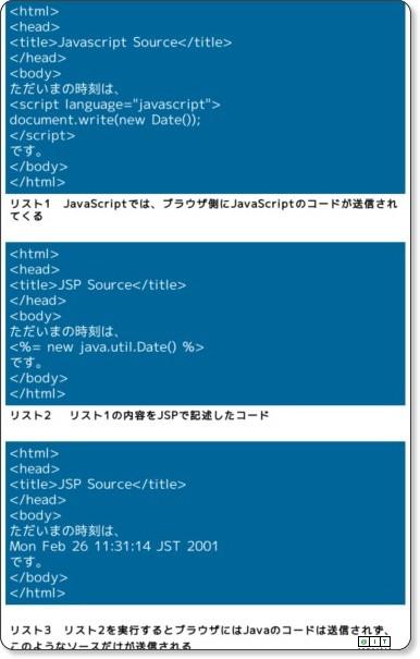 Java Solution FAQ:JSPとは何ですか?