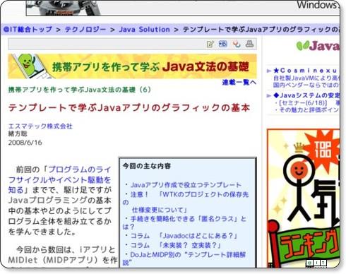 テンプレートで学ぶJavaアプリのグラフィックの基本 (1/3) - @IT