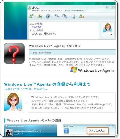 Windows Live メッセンジャー / MSN メッセンジャー Windows Live Agents を賢く使う