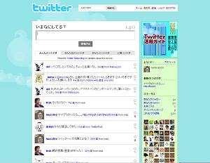 画面1 Twitterでつながりのある(フォローしている)ユーザーの更新情報を得る