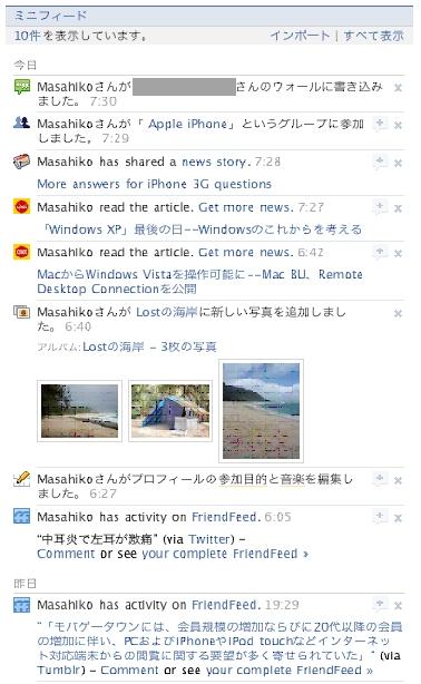 画面3 Facebookにログインするとプロフィール横に表示されるミニフィード