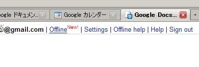 画面右上に「Offline」の文字が出現