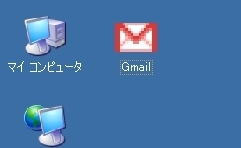 デスクトップに作成されたアイコン