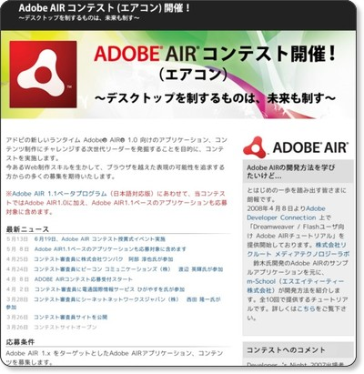 Adobe - Adobe AIR コンテスト (エアコン) 開催! 〜デスクトップを制するものは、未来も制す〜