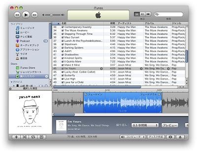 画面3 米国のiTunes Storeでは、好きな部分を99セントで15秒間の着信音を購入できる
