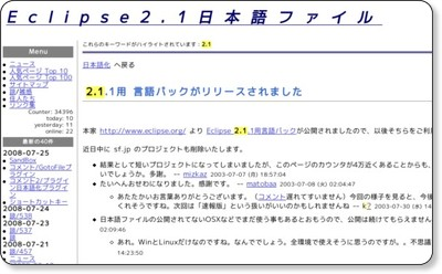 Eclipse2.1日本語ファイル - EclipseWiki via kwout