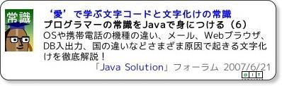 プログラマーの常識をJavaで身につける