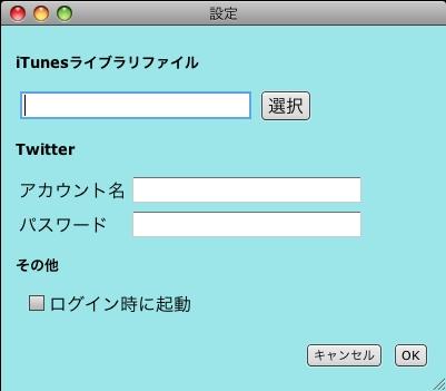 iTunesライブラリファイルとTwitterのログイン情報を入力
