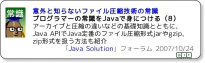 //www.atmarkit.co.jp/fjava/index/index_programer.html