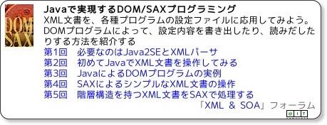 //www.atmarkit.co.jp/fjava/channel/javaxml.html