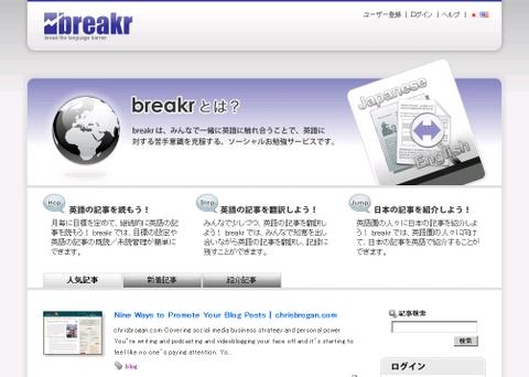 breakr