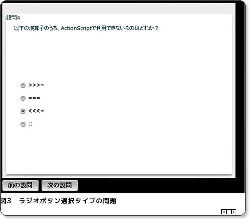 StrutsやRESTなWebサービスとFlexを連携するには?(1/4) ─ @IT via kwout