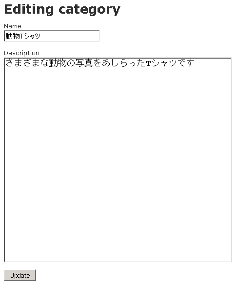 図3 カテゴリ修正画面
