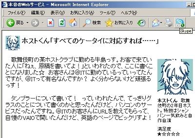 画面7 サンプルWebページをhtmlで表示