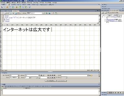 画面5 Dreamweaverからでも同じような見た目のWebページが作成できます ワープロソフトのように自由に配置ができるWebページ制作ソフトは、裏で自動的にHTML・XHTMLに組み直してくれている