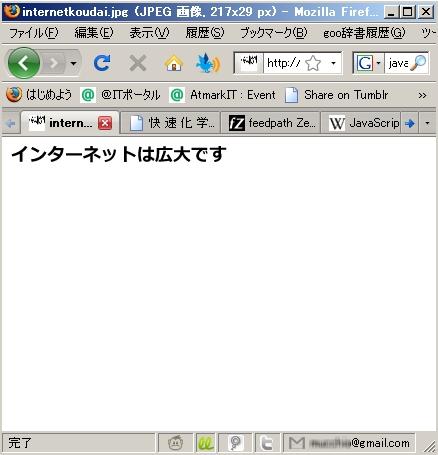 画面2 もちろん、画像ファイルからでも同じように表示できます(画面をクリックすると、画像ファイルを表示します)
