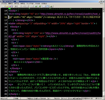 画面9 HTMLのテキストデータ タグがついているが、人間にも解読できる
