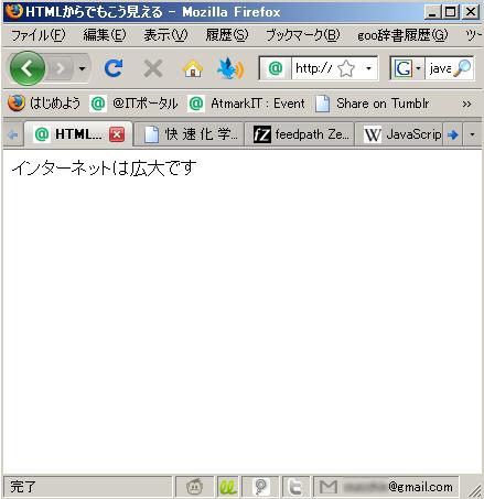 画面1 HTMLファイルからでも同じように表示できます(画面をクリックすると、htmlファイルを表示します。同内容のテキストファイルはこちら