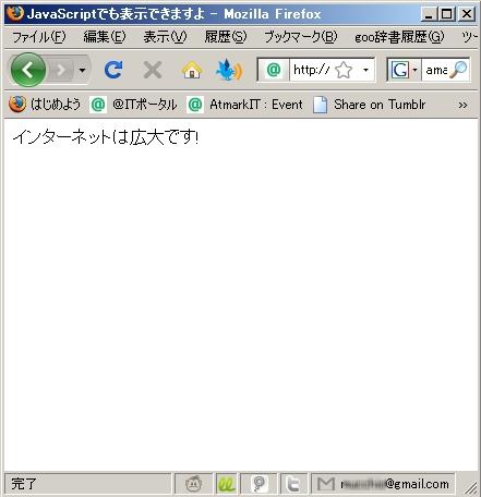 画面4 JavaScriptでも同じように表示できます(画面をクリックすると、JavaScriptファイルを表示します。同内容のテキストファイルはこちら