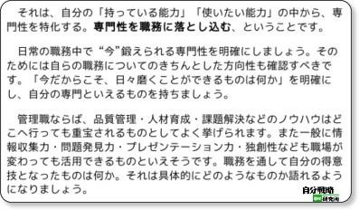 キャリアビジョンづくりから始めよう(3) via kwout