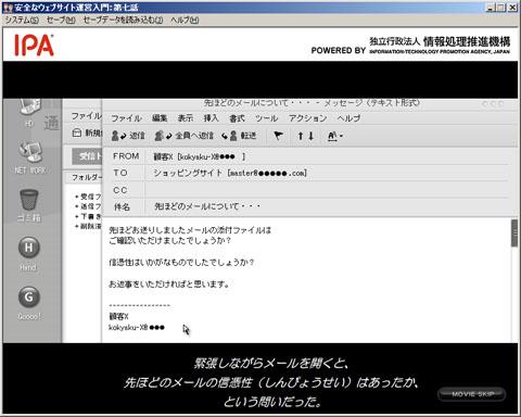 図5 トップページが書き換えられ、1000万円用意しろという脅迫メールも届く