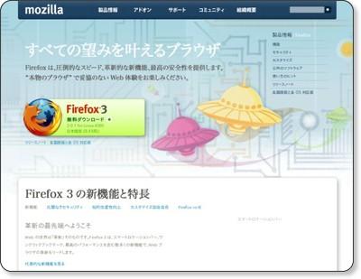 次世代ブラウザ Firefox - 高速・安全・自由にカスタマイズ via kwout