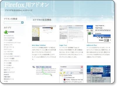 Mozilla Japan - Firefox 用アドオン via kwout
