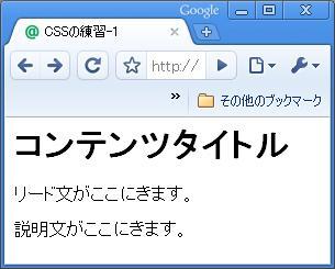 図5 CSSが適用されていないサンプル