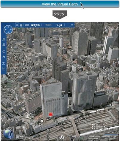 図7 Virtual Earth with Silverlightサンプル(再掲)