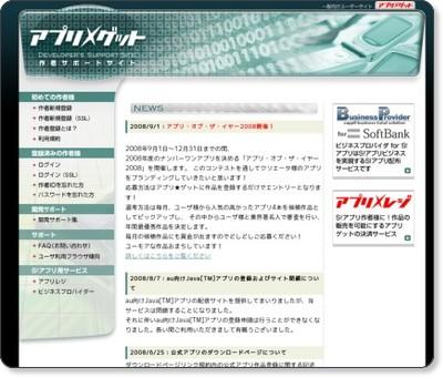 アプリ★ゲット作者サポートサイト via kwout