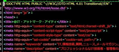 画面1 @ITのソースを表示させるとこうなる