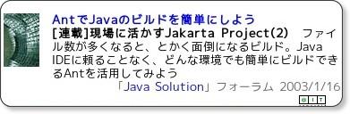 連載記事 「現場に活かす Jakarta Project」 via kwout